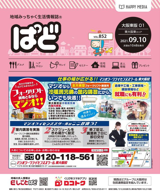 フリーペーパー・情報誌